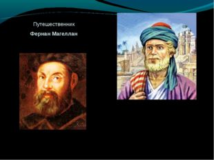 Путешественник Фернан Магеллан 1480-1521 Афана́сий Ники́тин(умер, вероятно,