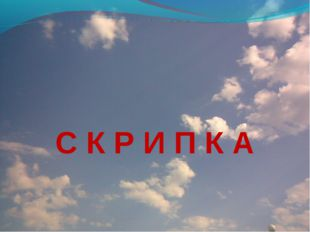 С К Р И П К А
