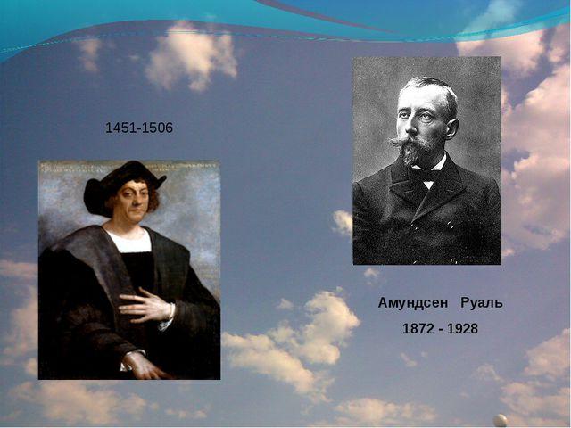 Христофо́р Колу́мб 1451-1506 Амундсен Руаль 1872 - 1928