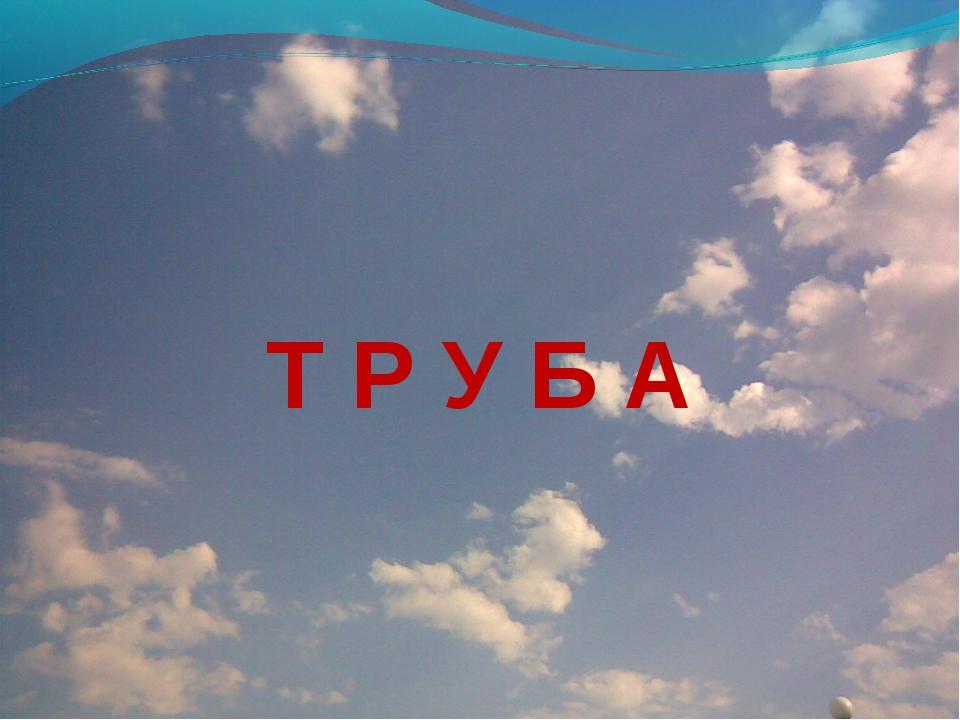 Т Р У Б А