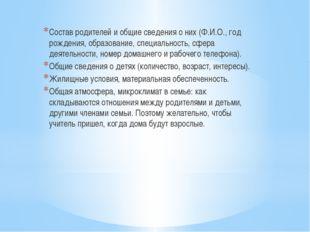 Состав родителей и общие сведения о них (Ф.И.О., год рождения, образование,