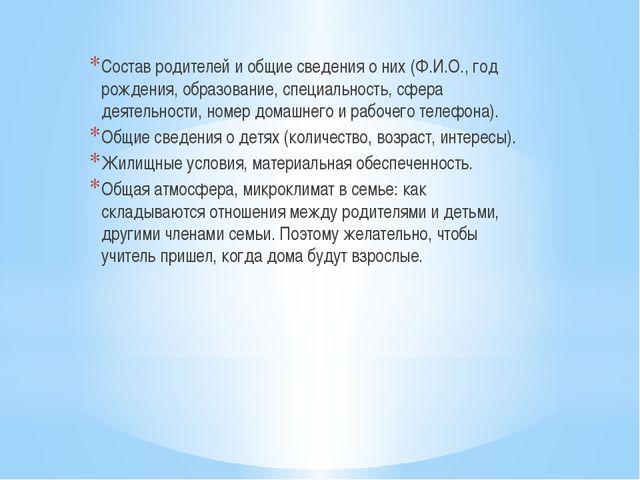 Состав родителей и общие сведения о них (Ф.И.О., год рождения, образование,...