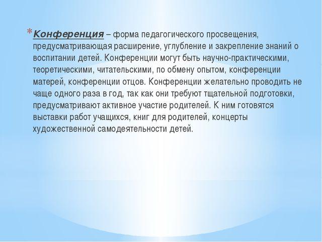 Конференция – форма педагогического просвещения, предусматривающая расширени...