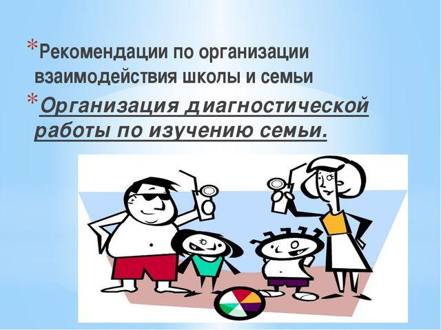 Рекомендации по организации взаимодействия школы и семьи Организация диагнос...