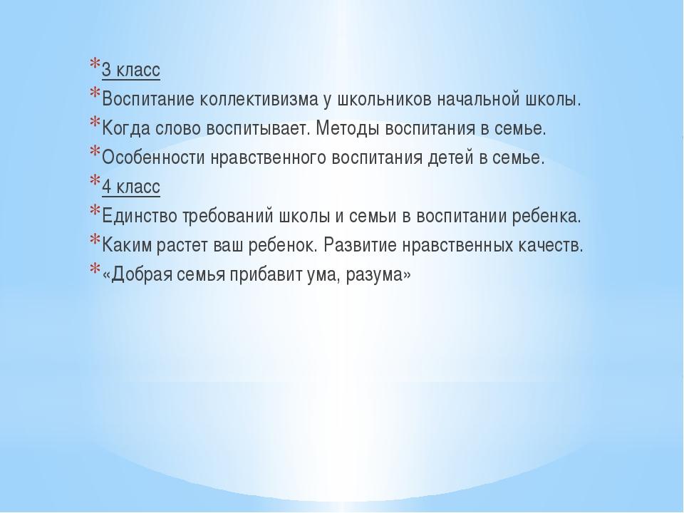 3 класс Воспитание коллективизма у школьников начальной школы. Когда слово в...