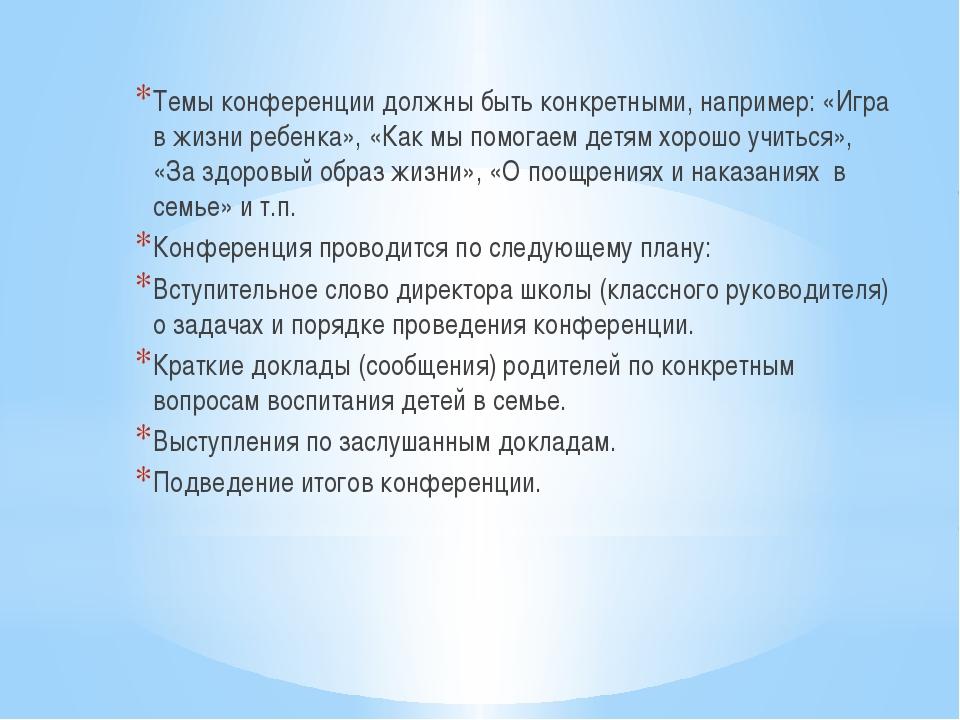 Темы конференции должны быть конкретными, например: «Игра в жизни ребенка»,...