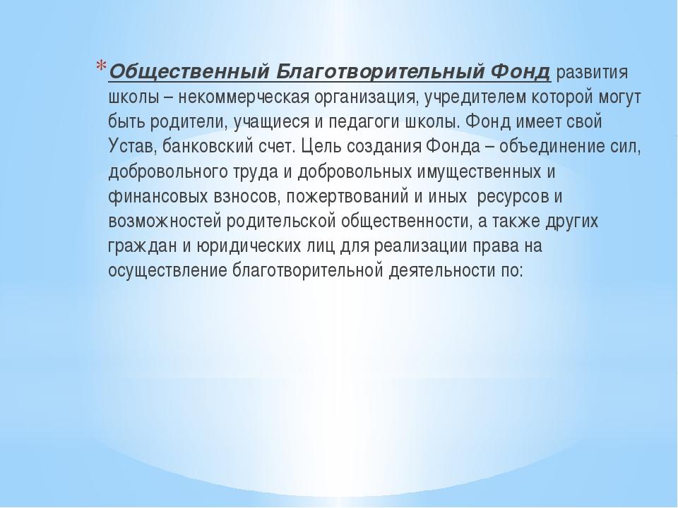 Общественный Благотворительный Фонд развития школы – некоммерческая организа...