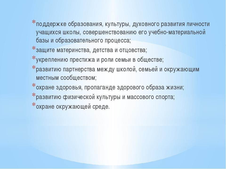 поддержке образования, культуры, духовного развития личности учащихся школы,...