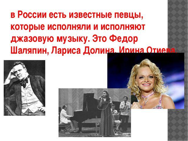 в России есть известные певцы, которые исполняли и исполняют джазовую музыку....