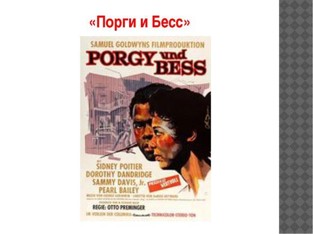 «Порги и Бесс»