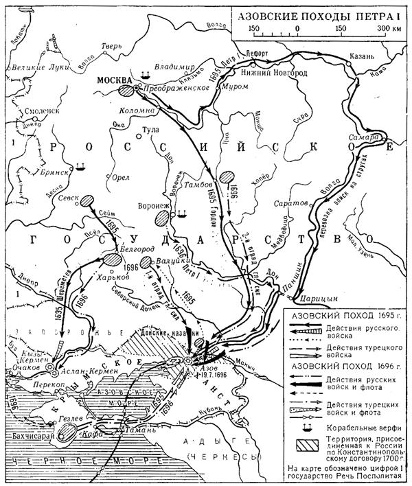 Азовские походы Петра I (карта)