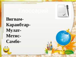 Глоссарий Вигвам- Караибтар- Мулат- Метис- Самбо-