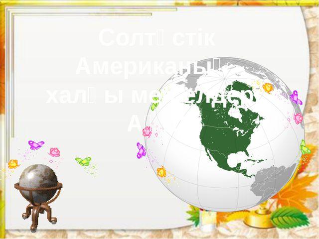 Солтүстік Американың халқы мен елдері. АҚШ