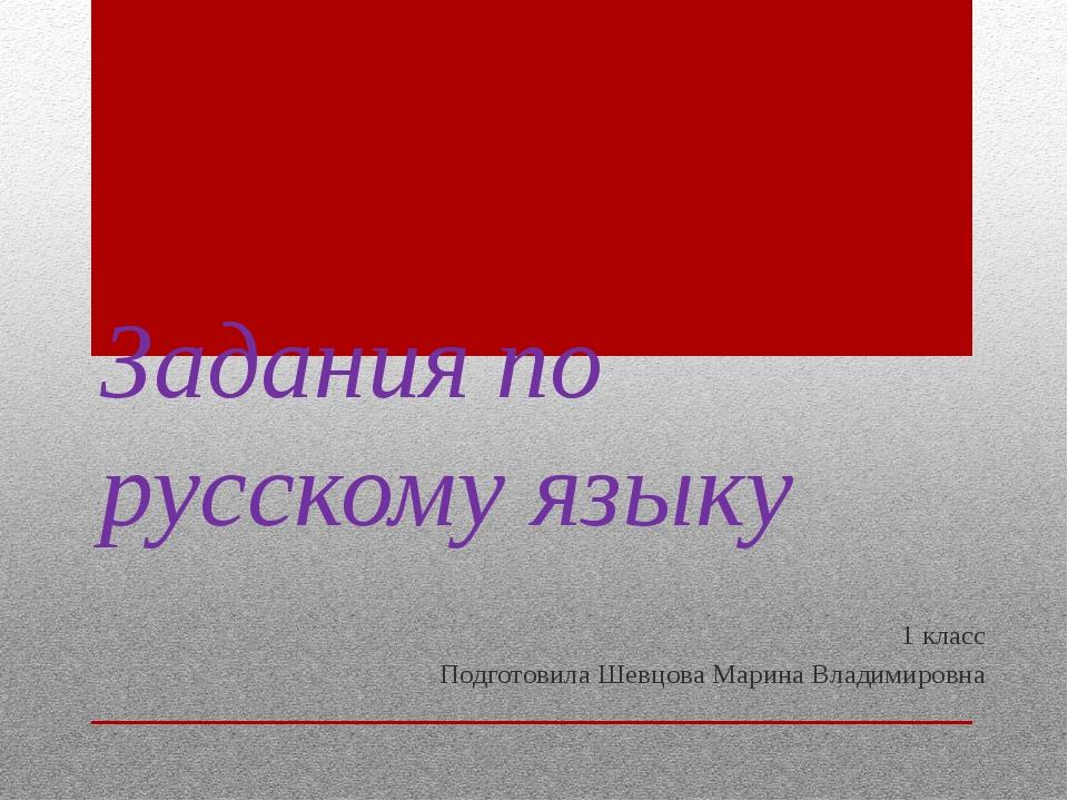Задания по русскому языку 1 класс Подготовила Шевцова Марина Владимировна