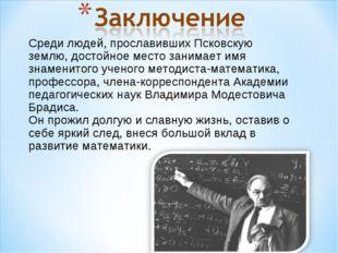 Среди людей, прославивших Псковскую землю, достойное место занимает имя знаме