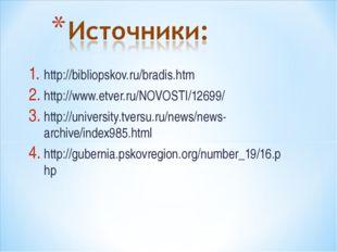 http://bibliopskov.ru/bradis.htm http://www.etver.ru/NOVOSTI/12699/ http://un