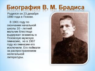 Родился он 23 декабря 1890 года в Пскове. В 1901 году по окончании начальной