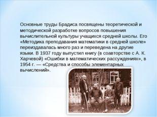 Основные труды Брадиса посвящены теоретической и методической разработке воп