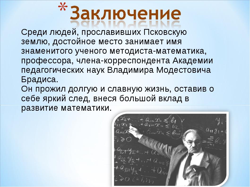 Среди людей, прославивших Псковскую землю, достойное место занимает имя знаме...