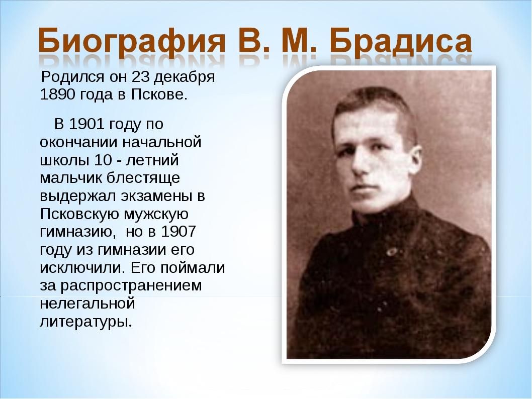 Родился он 23 декабря 1890 года в Пскове. В 1901 году по окончании начальной...