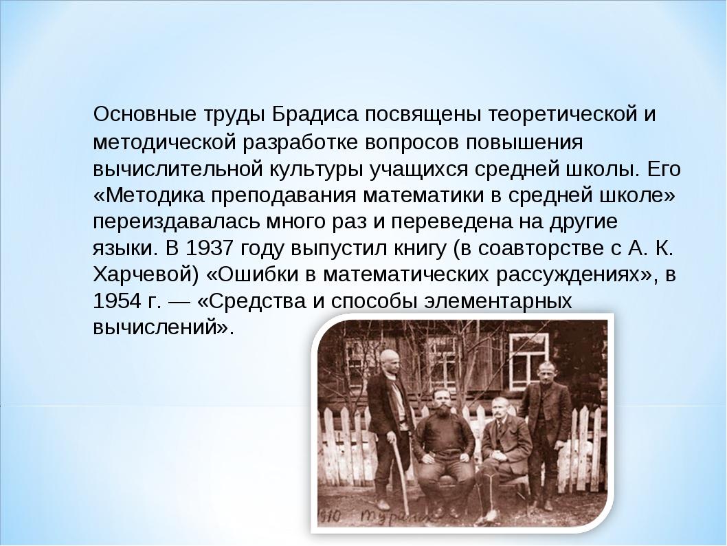 Основные труды Брадиса посвящены теоретической и методической разработке воп...