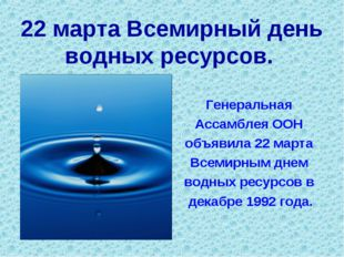 22 марта Всемирный день водных ресурсов. Генеральная Ассамблея ООН объявила 2