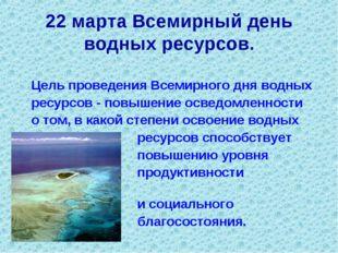 22 марта Всемирный день водных ресурсов. Цель проведения Всемирного дня водны