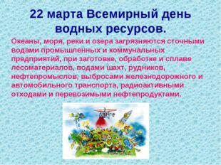 22 марта Всемирный день водных ресурсов. Океаны, моря, реки и озера загрязняю