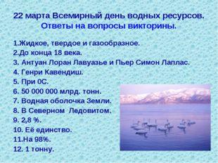 22 марта Всемирный день водных ресурсов. Ответы на вопросы викторины. 1.Жидко