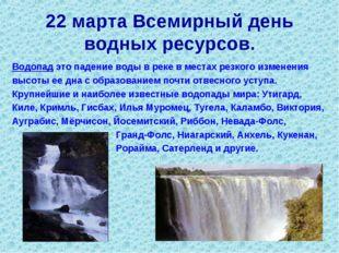 22 марта Всемирный день водных ресурсов. Водопад это падение воды в реке в ме