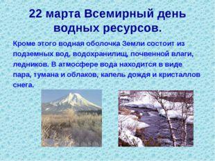 22 марта Всемирный день водных ресурсов. Кроме этого водная оболочка Земли со