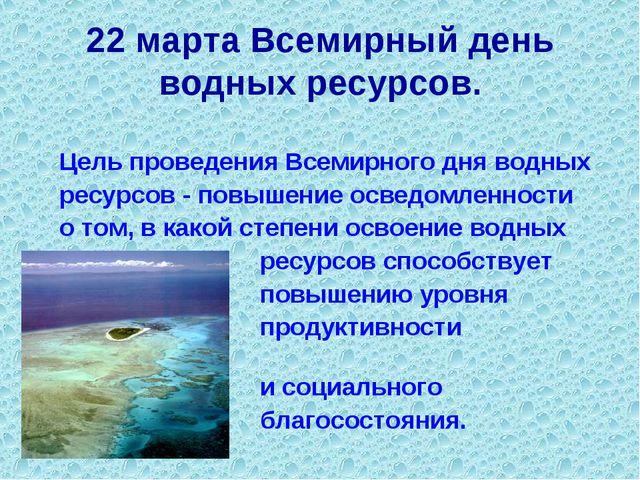 22 марта Всемирный день водных ресурсов. Цель проведения Всемирного дня водны...
