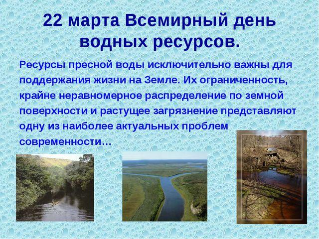 22 марта Всемирный день водных ресурсов. Ресурсы пресной воды исключительно в...