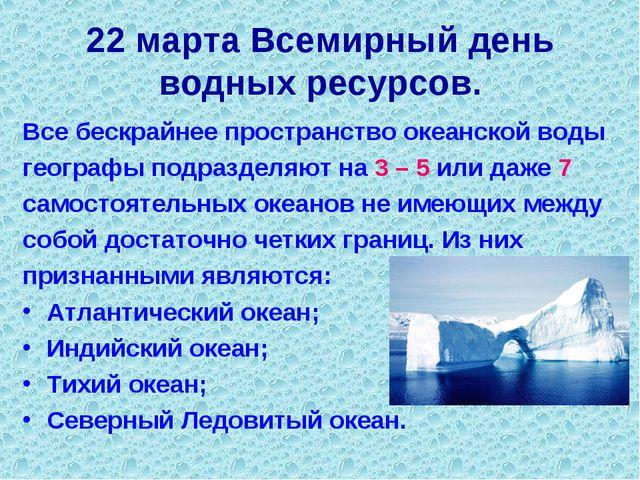 22 марта Всемирный день водных ресурсов. Все бескрайнее пространство океанско...