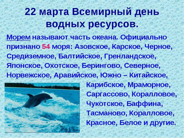 22 марта Всемирный день водных ресурсов. Морем называют часть океана. Официал...