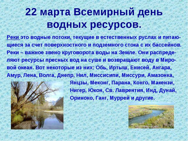 22 марта Всемирный день водных ресурсов. Реки это водные потоки, текущие в ес...