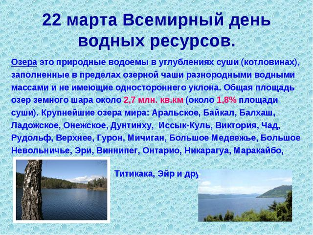 22 марта Всемирный день водных ресурсов. Озера это природные водоемы в углубл...