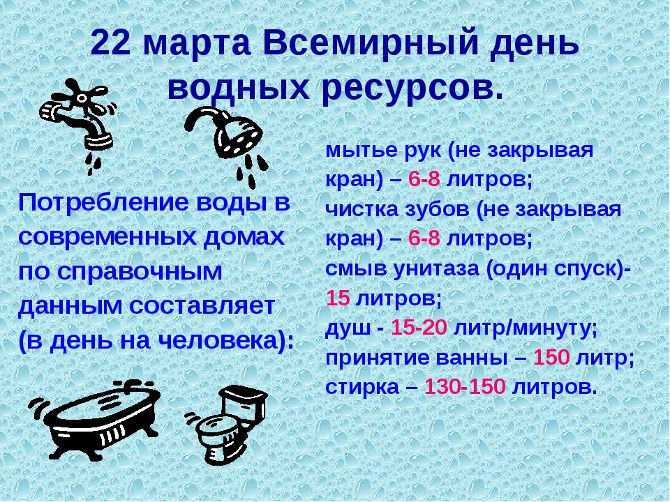 22 марта Всемирный день водных ресурсов. Потребление воды в современных домах...