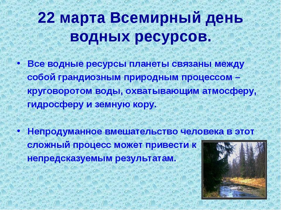 22 марта Всемирный день водных ресурсов. Все водные ресурсы планеты связаны м...