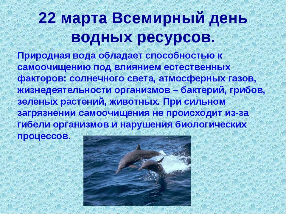 22 марта Всемирный день водных ресурсов. Природная вода обладает способностью...