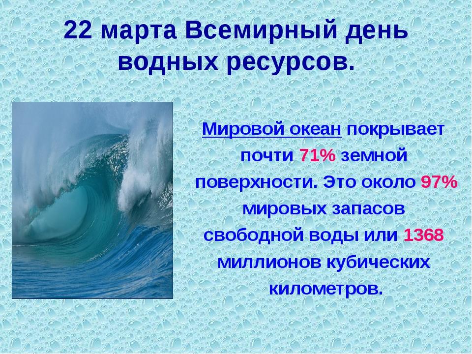 22 марта Всемирный день водных ресурсов. Мировой океан покрывает почти 71% зе...