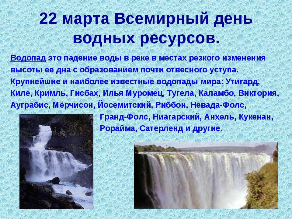 22 марта Всемирный день водных ресурсов. Водопад это падение воды в реке в ме...