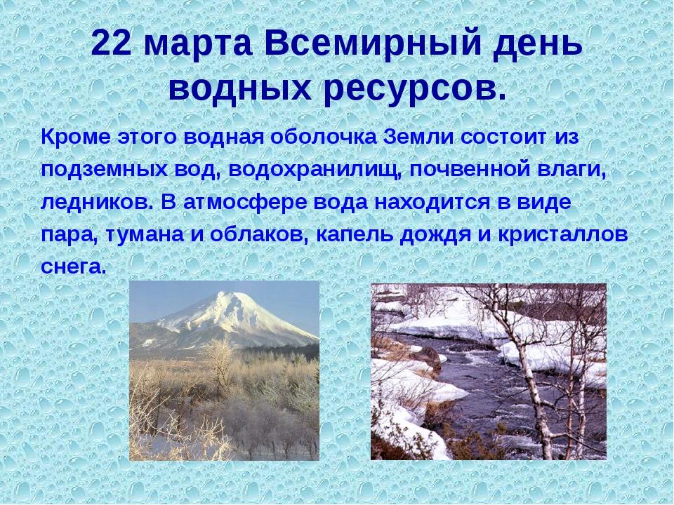 22 марта Всемирный день водных ресурсов. Кроме этого водная оболочка Земли со...