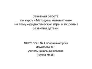 Зачётная работа по курсу «Методика математики» на тему «Дидактические игры и