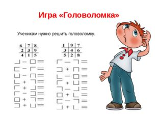 Игра «Головоломка» Ученикам нужно решить головоломку.