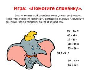 Игра: «Помогите слонёнку». Этот симпатичный слонёнок тоже учится во 2 классе