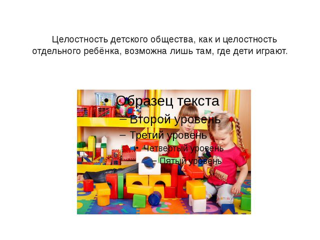 Целостность детского общества, как и целостность отдельного ребёнка, возможн...