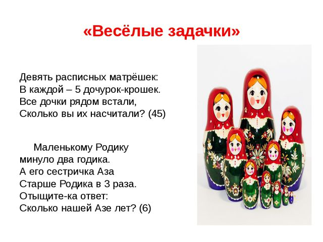 «Весёлые задачки» Девять расписных матрёшек: В каждой – 5 дочурок-крошек. Все...