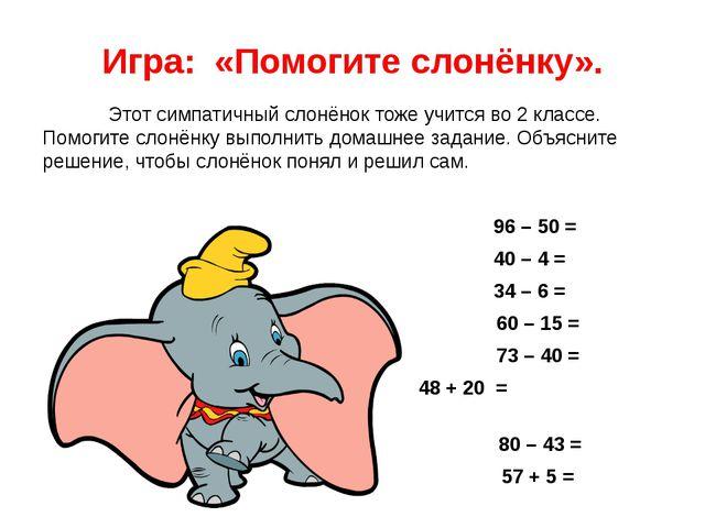 Игра: «Помогите слонёнку». Этот симпатичный слонёнок тоже учится во 2 классе...