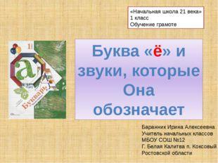 «Начальная школа 21 века» 1 класс Обучение грамоте Буква «ё» и звуки, которые